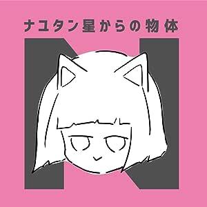 【Amazon.co.jp限定】ナユタン星からの物体N (フレークステッカー2種A 付き)