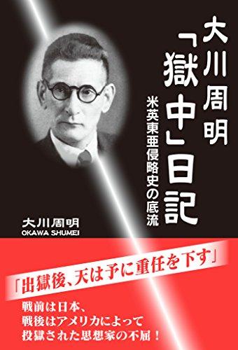 大川周明「獄中」日記 米英東亜侵略史の底流の詳細を見る