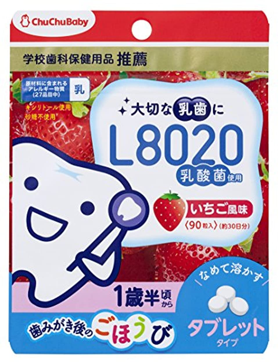 圧倒する優しい印刷するチュチュベビー L8020乳酸菌入タブレット ヨーグルトいちご風味