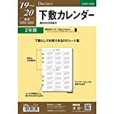 ダ・ヴィンチ 2019年 システム手帳 リフィル A5 下敷カレンダー DAR1908