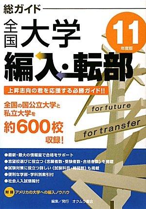 総ガイド全国大学編入・転部〈11年度版〉