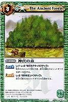【バトルスピリッツ】 《覇王編 英雄龍の伝説》 神代の森 コモン bs14-080