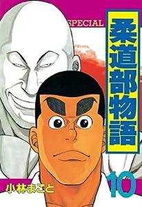 柔道部物語(10) (ヤングマガジンコミックス)