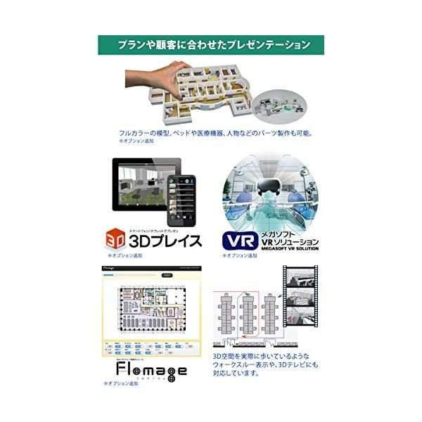 3D医療施設プランナー Plusの紹介画像12