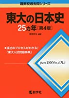 東大の日本史25カ年[第4版] (難関校過去問シリーズ)