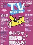 TVステーション東版 2018年 2/17 号 [雑誌]
