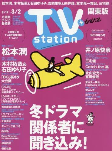 TVステーション東版 2018年 2/17 号 [雑誌]...
