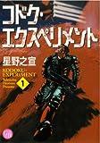 コドク・エクスペリメント 1 (幻冬舎コミックス漫画文庫 ほ 1-1)