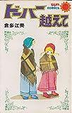 ドーバー越えて (1977年) (サンコミックス)