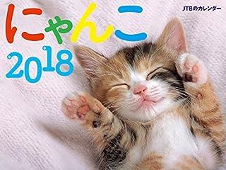 JTBのカレンダー にゃんこ2018