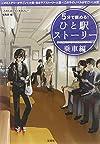 5分で読める! ひと駅ストーリー 乗車編 (宝島社文庫)