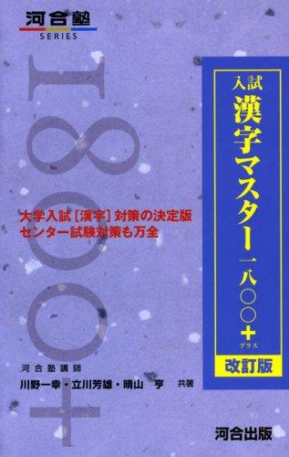 入試漢字マスター1800+ (河合塾SERIES)