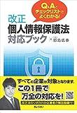 Q&Aとチェックリストでよくわかる改正個人情報保護法対応ブック