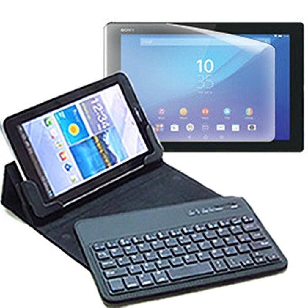 漫画傾斜調整可能メディアカバーマーケット SONY Xperia Z4 Tablet Wi-Fiモデル SGP712JP/B [10.1インチ(2560x1600)]機種用 【Bluetoothワイヤレスキーボード付き タブレットケース と 指紋防止 クリア 光沢 液晶保護フィルム のセット】