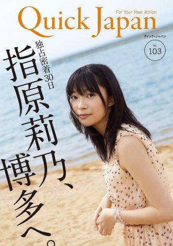 Quick Japan (クイックジャパン) Vol.103...