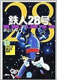 鉄人28号 18 原作完全版 (希望コミックススペシャル)