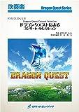 吹奏楽による「ドラゴンクエストI」より『序曲』 (arr.真島俊夫) 《吹奏楽 楽譜》DQ101 (ドラゴンクエスト)