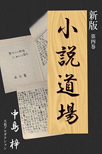 新版・小説道場4の詳細を見る