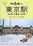 散歩の達人 東京駅・丸の内・八重洲・大手町 (旅の手帖MOOK MOOK 9)