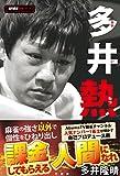 多井熱 (近代麻雀戦術シリーズ)