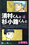 清村くんと杉小路くんと 4 (ガンガンコミックス)