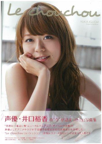井口裕香1st写真集「Le chouchou」 (TOKYO NEWS MOOK)