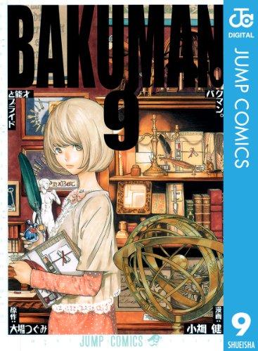 バクマン。 モノクロ版 9 (ジャンプコミックスDIGITAL)