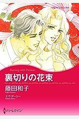 裏切りの花束【あとがき付き】 (ハーレクインコミックス) Kindle版
