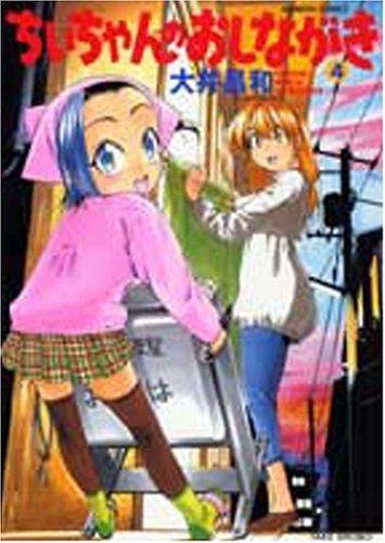 ちぃちゃんのおしながき 4 (バンブー・コミックス)の詳細を見る