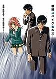 戦線スパイクヒルズ 5 (ヤングガンガンコミックス)