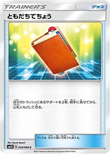 ポケモンカードゲーム/PK-SM5S-054 ともだちてちょう C