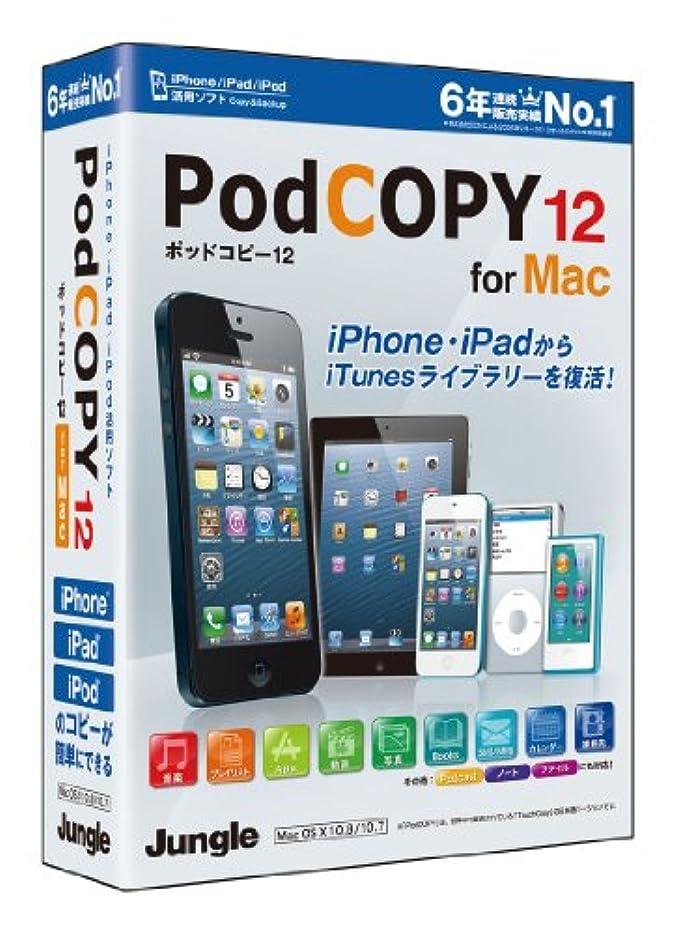 PodCOPY 12 for Mac