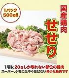 【鶏肉】国産 鶏肉せせり、小肉 500g 貴重な部位の鳥肉 から揚げ/唐揚げにしても美味しいです。【鳥肉】