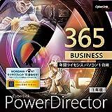 PowerDirector 365 ビジネス 1年版(2021年版) |ダウンロード版