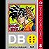 DRAGON BALL カラー版 人造人間・セル編 8 (ジャンプコミックスDIGITAL)