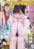 ヤングマガジン 2017年 3/13 号 [雑誌] (¥ 360)