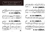 ピアノソロ After the Rain PIANO SELECTION ―arranged by 事務員G―