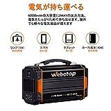 Webetop ポータブル電源 大容量 222Wh/60000mAh 正弦波 AC250W DC USB出力 ソーラーパネル充電可能 家庭用蓄電池 防災予備電源 小型発電機 地震 停電に 車中泊 キャンプ 12ヶ月保証付き