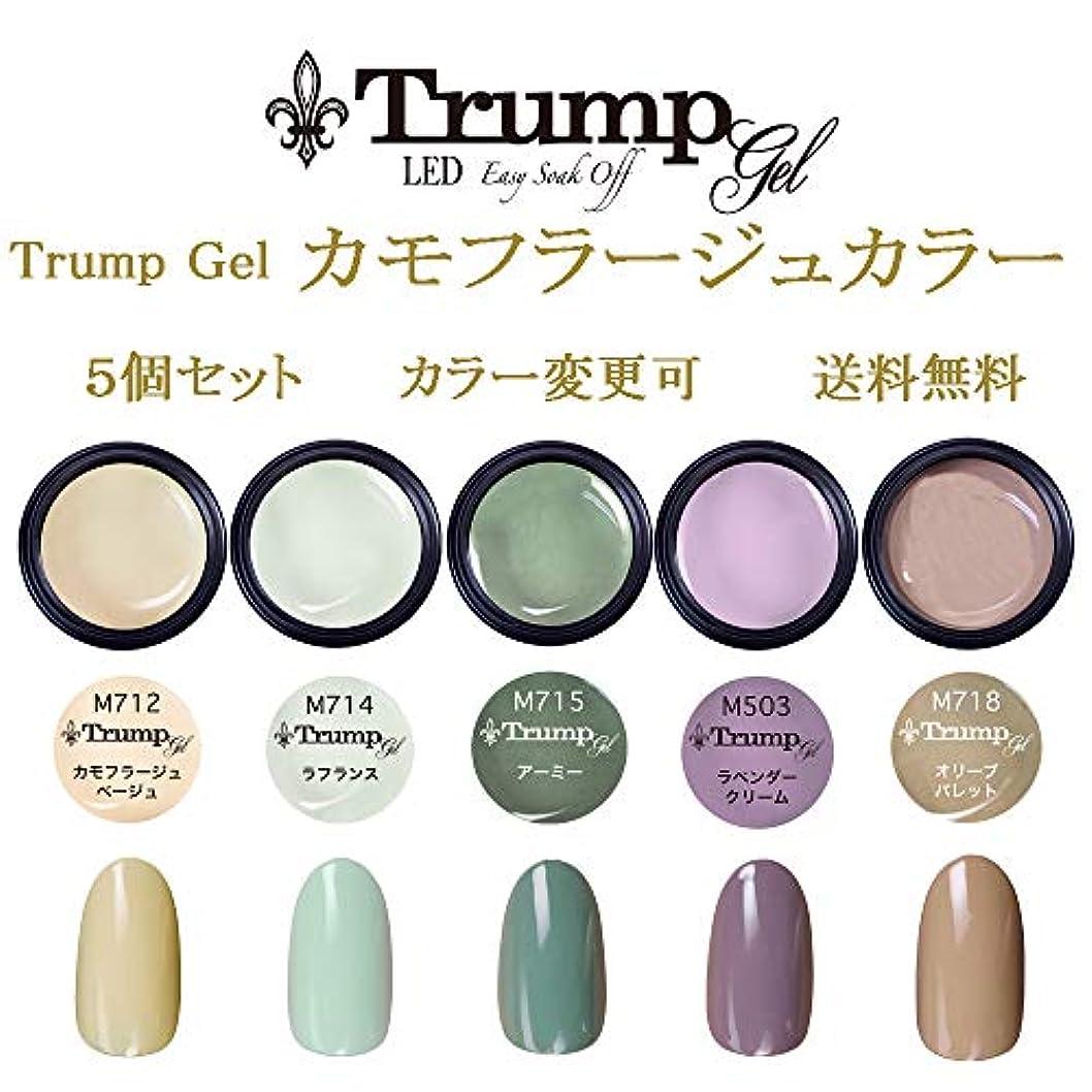 急流芸術的台風【送料無料】Trumpカモフラージュカラー選べるカラージェル5個セット
