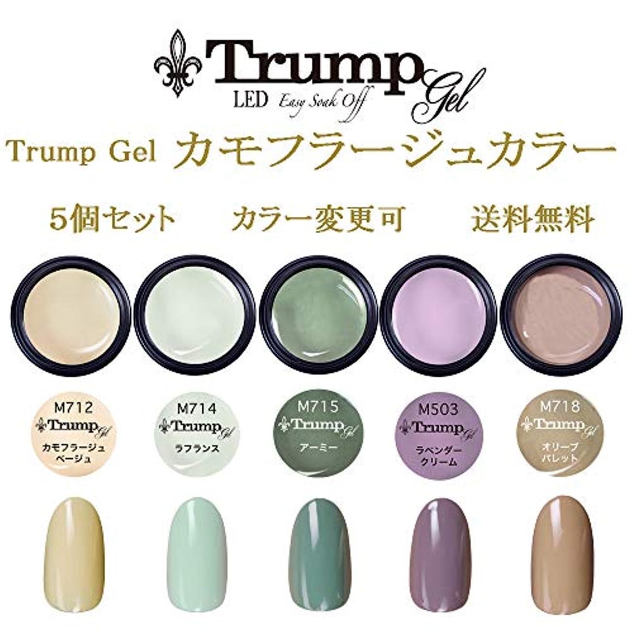 【送料無料】Trumpカモフラージュカラー選べるカラージェル5個セット