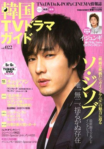 韓国TVドラマガイド vol.022 ソ・ジソブ、イ・ジュンギ、チュ・ジフン、『花より男子』韓国版 (双葉社スーパームック)