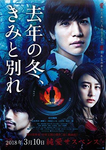 映画チラシ 去年の冬、君と別れ 岩田剛典