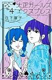 大正ガールズ エクスプレス(4) (KC KISS)