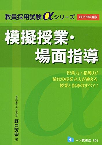 模擬授業・場面指導 (教員採用試験アルファシリーズ)