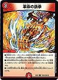 デュエルマスターズDMEX-01/ゴールデン・ベスト/DMEX-01/70/R/[2015]革命の鉄拳