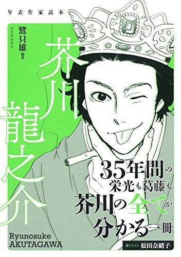 芥川龍之介 (年表作家読本)
