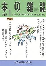 1月 紅白饅頭もってけ号 No.391