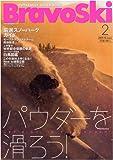 BravoSki 2009 vol.2 特集:パウダーをすべろう!!/厳選スノーパークガイド/上村愛 (双葉社スーパームック)