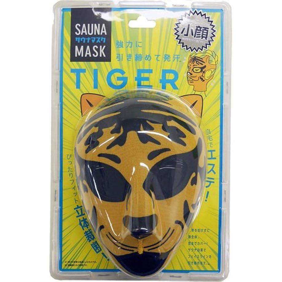 今日編集するけがをするコジット サウナマスク TIGER (1個)