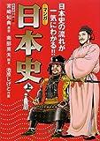 マンガ日本史〈上〉―日本史の流れが一気にわかる!!